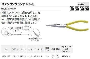 ステンロングラジオ(カバー付)【308A-170】【フジ矢FUJIYA2012】 j【フジヤ2013】