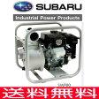スバル(SUBARU) 3インチ 清水ポンプ SWP80【送料・手数料込み】エンジンポンプ 灌漑・排水