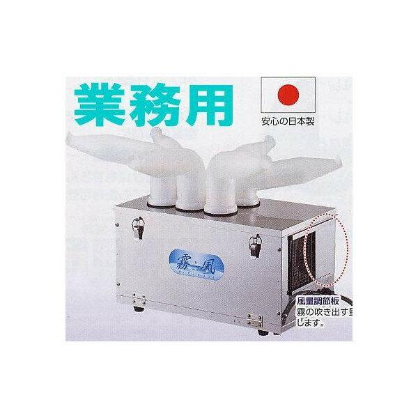 大型!超音波式 業務用加湿器NP796「霧風」(新型インフルエンザ・静電気対策):ライト精機