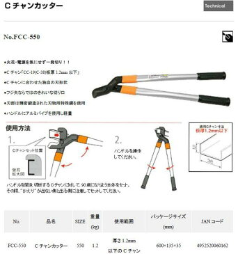 Cチャンカッター【FCC-550】【フジ矢FUJIYA2012】【送料無料】 j【フジヤ2013】
