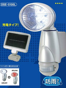 電源の要らない「ソーラー充電」のセンサーライトです!ソーラーセンサーLEDライトDSE-5100L(...