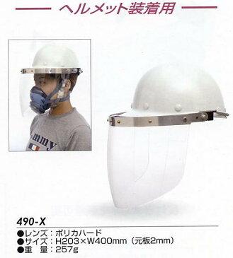 UVカット防災面フェイスシール(ヘルメット装着用) 490-X(ポリカハード) RIKEN(理研化学)ウイルス 感染症対策 飛沫感染 防止