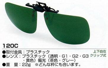 ガス溶接・切断作業用前掛けめがね(ハネ上げ式) アクリルプラスチック 120C(偏光レンズ) 色:茶〜グレー RIKEN(理研化学)