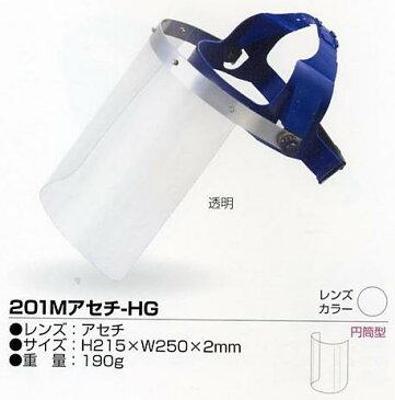 フェイスガード 防災面 (直接装着用) 円筒型 201Mアセチ-HG (アセチ)透明 RIKEN(理研化学)ウイルス 感染症対策 飛沫感染 防止 フェイスシールド