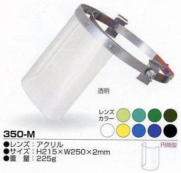 フェイスシールド 防災面 (ヘルメット装着用) 円筒型 350M (アクリル) 透明 RIKEN(理研化学) 感染症対策 飛沫感染 防止