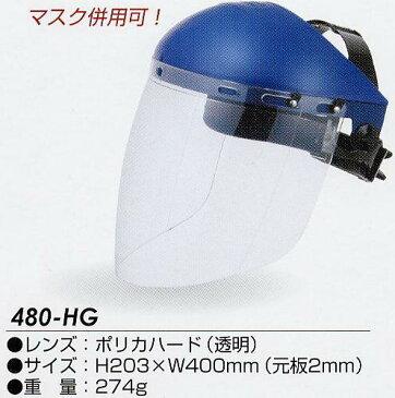 フェイスシールド UVカット防災面 フェイスガード フェイスシール(直接装着用) 480-HG(ポリカハード) RIKEN(理研化学) ウイルス 感染症対策 飛沫感染 防止