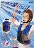 涼走スズランCB-1(クールベスト)保冷剤10個付【熱中症・日射病対策】