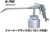 下廻りスプレーガン【シャーシーブラックガン】K-70C【送料無料】【FS_708-7】【H2】