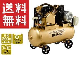ナカトミ3HPベルト式エアーコンプレッサー三相200VBCP-90【代引決済不可】【直送】【個人宅別途見積もり】