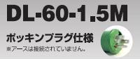 耐震球60W DL-60-1.5M 日動(NICHIDO)