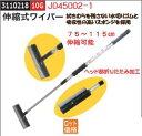伸縮式ワイパー J045002-1 プロ用洗車用品