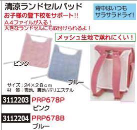 清涼ランドセルパッド ブルー PRP678B