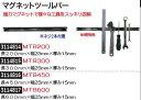 マグネットツールバー長さ200mmMTB200工具収納ツールボックスアクセサリー 【REX2018】
