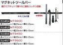 マグネットツールバー長さ300mmMTB300工具収納ツールボックスアクセサリー 【REX2018】