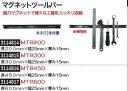 マグネットツールバー長さ450mmMTB450工具収納ツールボックスアクセサリー 【REX2018】
