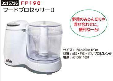 フードプロセッサー2 FP198 料理 キッチン  【REX2018】