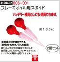 ブレーキオイル用スポイド 2個セット BOS-001 【REX2018...