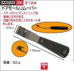 ドアモールリムーバー 2124 【REX2018】自動車板金工具