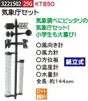 気象庁セット KT850 【REX2018】