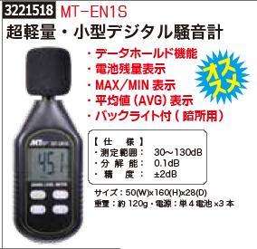 最前線の 超計量 小型デジタル騒音計 MT-EN1S REX2018 自動車整備, L.A.HOBBY SHOP:8074251b --- gbo.stoyalta.ru