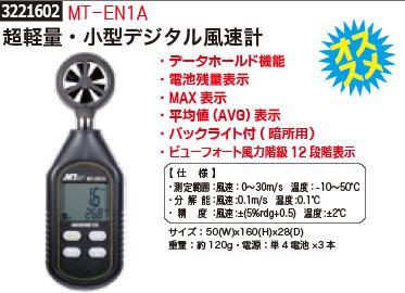 新しいエルメス 超軽量 小型デジタル風速計 MT-EN1A REX2018 自動車整備, JUSTJAPAN:5690477e --- gbo.stoyalta.ru
