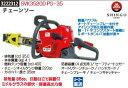 チェーンソー軽量高出力SVK3520D PS-35SINGU 【REX2018】