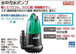 水中汚水ポンプ 50Hz用 RMG-8000-50 RYOBI 園芸 排水 潅水 【REX2018】
