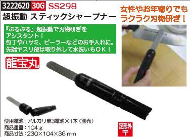 超振動スティックシャープナー SS298 電動研ぎ機 包丁 鎌 砥石  【REX2018】