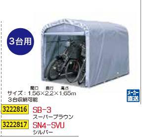 巻き上げ式 サイクルハウス3台用 GU グレー