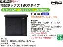 宅配ボックス1BOXタイプ PBH-1 P-BOX 一般家庭用ダイアル式 収納箱  【REX2018】