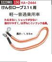 けん引ロープ2.1t用 KA-2444 自動車緊急グッズ 【REX2018】