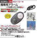 携帯用アラーム 4個 AS110-4 ライト付 防犯グッズ 【REX2...