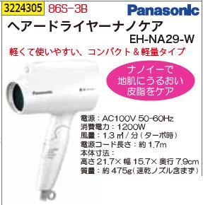 ヘアードライヤーナノケア EH-NA29-W 86S-3B Panasonic 【REX2018】