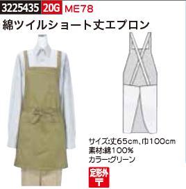 綿ツイルショート丈エプロン ME78  洗車 農作業 おしゃれ作業服 【REX2018】