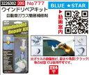 ウインドリペアキット No777 BLUESTAR ガラスリペア 簡易補修剤 自動車フロントガラス