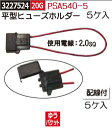平型ヒューズホルダー 5ヶ入 PSA540-5 電装関連 電線【REX...