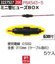 ミニ管ヒューズBOX PSA543-5 電装関連 電線【REX2018】 自...