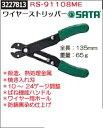 ワイヤーストリッパー RS-91108ME SATA 配線 電装関連 ...