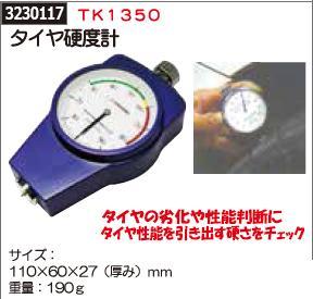 タイヤ硬度計 TK1350 自動車整備 タイヤの劣化 性能判断【REX2018】タイヤ交換 工具