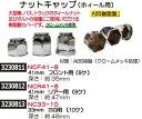 ナットキャップ(ホイール用)41mm フロント用(8ヶ) NCF4...