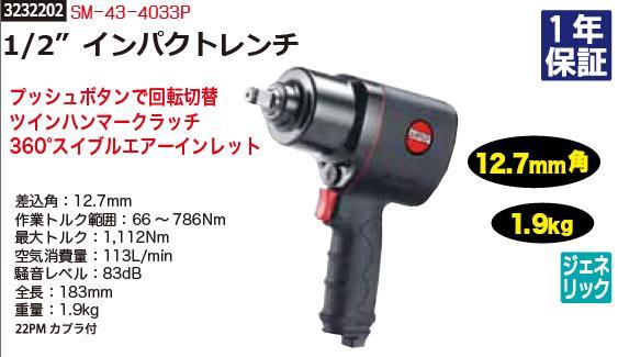 """【オンラインショップ】 1 2""""インパクトレンチ 12.7mm角 SM-43-4033P SUNMATCH エアーツール 工具 REX2018, HOBBY-JOY e58f6053"""