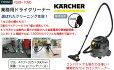 ケルヒャー充電式業務用ドライクリーナー1525-1090KARCHERプロ用掃除機集塵機【送料無料】