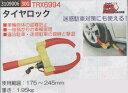 タイヤロック 使用範囲175〜245mm TRX6994