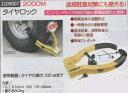 タイヤロック 使用範囲最大335mm 2000M
