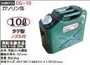 ガソリン缶 10L CG-10 ...