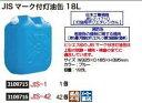 JIS マーク付き灯油缶 18L 42個 JIS-42  携行缶 タンク