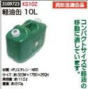 軽油缶 10L KS10Z タンク ディーゼル油携行缶