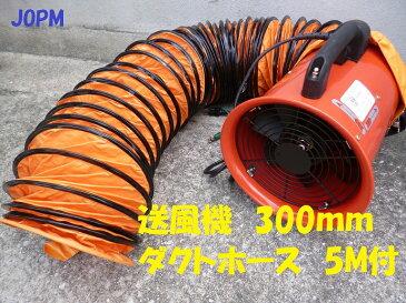 【送料無料】ポータブルファン300mm(ダクト5m付) JOD300 PROMOTE 感染症対策 換気 ウイルス