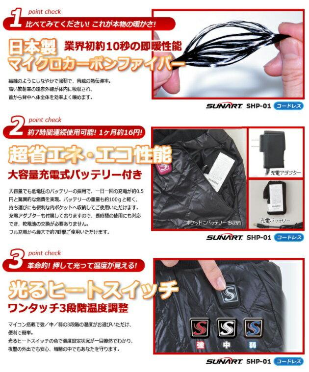 クマガイ 直暖パン SHP-01 マイクロカーボンファイバーヒーター内蔵あったかパンツ