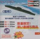 スノーワイパー 375mm WB-4